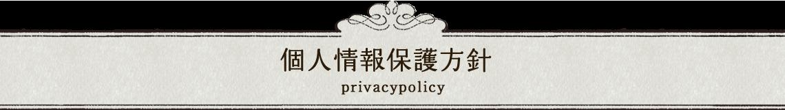 フォトハウスまつきの個人情報保護方針