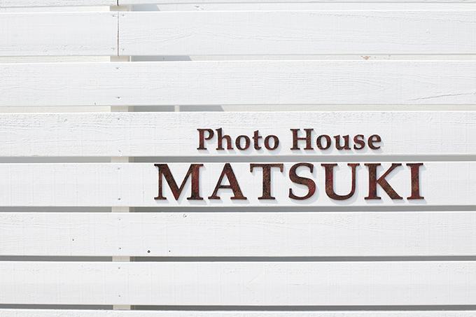 photohouse MATSUKI