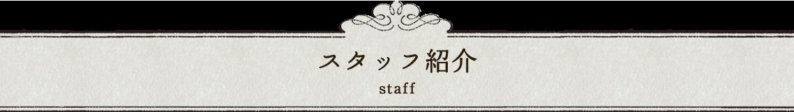 フォトハウスまつきのスタッフ紹介