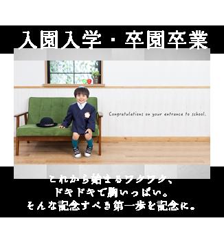 フォトハウスまつきの入園入学・卒園卒業