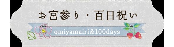 お宮参り・百日祝い