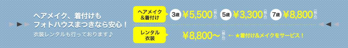 着付け&ヘアメイク/3歳¥5500/5歳¥3300/7歳¥8800